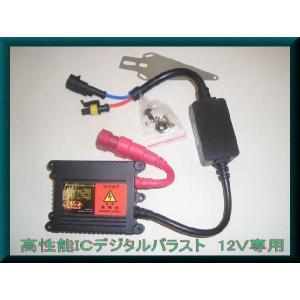 バラスト 極薄型 デジタルバラスト 12V 35W用 85 65 15.5mm|ecofuture