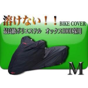 溶けない バイクカバー Mサイズ 撥水防水加工 厚手 耐熱 高級 バイクカバー|ecofuture