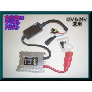 バラスト 12V&24V兼用 作業灯 専用 |ecofuture