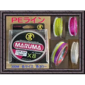 日東紡繊維使用 MARUMA PEライン 8編み 300m サイズ/0.8号 1.0号 2サイズ  カラー/レインボー ホワイト イエロー ピンク 4色|ecofuture