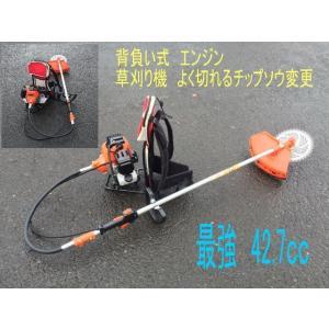 エンジン式 草刈機 背負いタイプ 最強42.7cc 作業快適 草刈り機 ecofuture