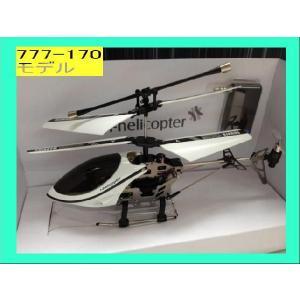 アイフォン ヘリコプター i-helicopter iPhone ヘリコプター i-helicopter|ecofuture