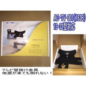 13−32インチ対応 (163B) 壁掛け テレビ テレビ壁掛け金具 新型AC−TV−001 液晶 プラズマ|ecofuture