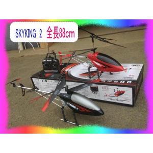 スカイキング2 SKYKING2  RCヘリコプター 3.5CH|ecofuture