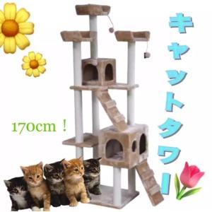 キャットタワー 高さ170cm 猫用 猫タワー 据え置き型 もこもこ 爪とぎ 麻紐 ねこ 猫 ネコ スリム つめとぎ おしゃれ|ecofuture