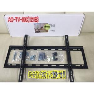 【送料無料】32-63インチ対応 003(121B) テレビ壁掛け金具  壁掛け テレビ液晶 プラズマ テレビ 新型AC−TV−003(121B) |ecofuture