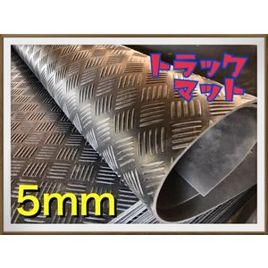 軽トラ 荷台ゴムマット 厚手 5mm 201x142cm 軽トラック マット 高密度 軽トラ荷台の滑り止めに 十分な厚みで丈夫な作りです 新品|ecofuture