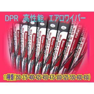 エアロワイパー  DPR 高性能 11種類 どれでも同値550円 20本まで同梱可 ecofuture