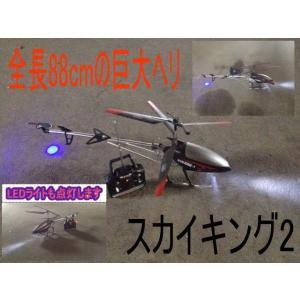 ヘリコプター スカイキング2 SKYKING2 ラジコン 飛行機  ジャイロ搭載 おもちゃ ヘリコプター ラジコンヘリ 飛行機 子供 男の子 人気  3.5CH|ecofuture