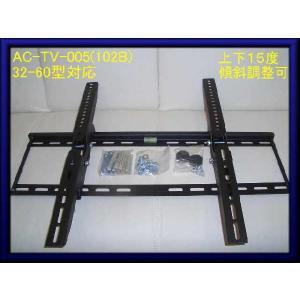 【送料無料】32−60インチ対応 005(102B) テレビ壁掛け金具 壁掛け テレビ  液晶 プラズマ テレビ 壁掛け金具  新型AC−TV−005(102B) |ecofuture