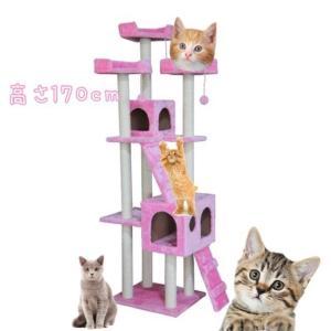 キャットタワー 猫タワー ワイド170cm  カラー3色 オフホワイト パッションピンク ベージュ  置き型  爪とぎ ネコタワー 新品y|ecofuture
