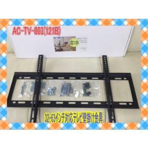 32−63インチ003(121B) 対応テレビ壁掛け金具 壁掛け テレビ  液晶 プラズマ テレビ 壁掛け金具  新型AC−TV−003(121B) 爆買い|ecofuture