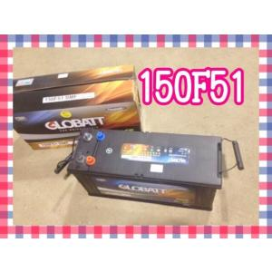 150F51  カーバッテリー グロバット  適合他 95F51/105F51/115F51/120F51/130F51|ecofuture