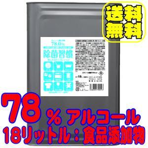78%アルコール製剤_除菌習慣18リットル_エタノール製剤 【78度アルコール_一斗缶_18L_大容...