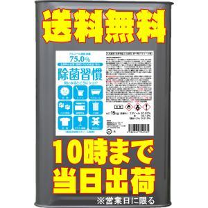 【即納】75%アルコール製剤15kg_1リットルあたり359円_除菌習慣75_エタノール製剤_一斗缶...