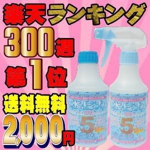 アルカリ電解水クリーナー300mlセット_水ピカ300mlスプレー&300mlボトル[M002]