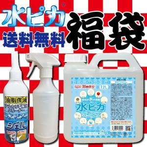 福袋_アルカリ電解水クリーナー水ピカ2L+300mlスプレー+スプレーボトル(500ml)セット_送...