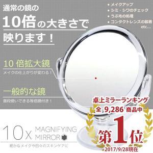 卓上ミラー 拡大鏡 スタンドミラー 普通鏡との両面鏡 10倍鏡 化粧鏡 (宅配便送料無料)