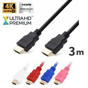 HDMIケーブル 3m 500日保障 バージョン...の商品画像
