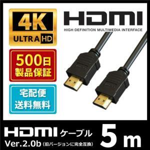 HDMIケーブル HDMI 5m 4k PS4 フルハイビジョン (宅配便送料無料)|ecojiji