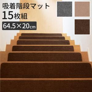 階段マット 滑り止め マット 15枚セット 階段 滑り止めマット 大判 大きい 幅広 シンプル ベー...