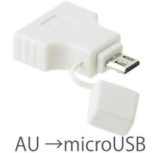 au-mircroUSB 端子保護キャップ付き 充電端子|ecojiji