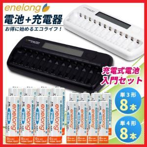 充電式電池 充電器 セット エネループ エネロング などの ニッケル水素電池専用 単3電池 単4電池 セット 防災グッズ  (宅配便送料無料)|ecojiji