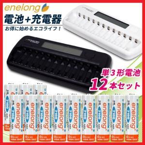 充電式電池 充電器 セット エネループ エネロング などの ニッケル水素電池専用 単3電池 セット 防災グッズ  (宅配便送料無料)|ecojiji