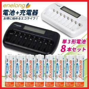エネロング 充電器セット  エネループ も充電可能!8本同時充電TGX08と 単3形 8本 のお得なセット (宅配便送料無料)