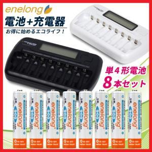 エネロング 充電器セット  エネループ も充電可能!8本同時充電TGX08と 単4形 8本 のお得なセット (宅配便送料無料)