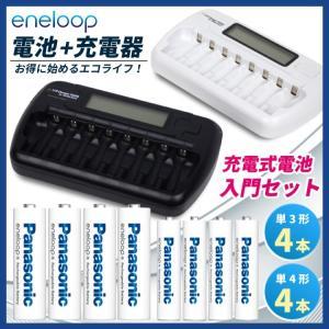 エネループ 充電器セット! 単3形 4本 と 単4形 4本 のお得なセット (宅配便送料無料)