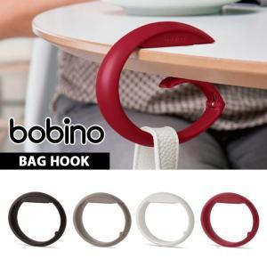バッグハンガー 引っ掛け 荷物かけ ずり落ち防止 便利 グッズ アイデア バッグ 鞄 荷物 固定 フック ハンガー  bobino BAG HOOK|ecojiji