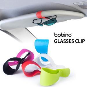 bobino GLASSES CLIP ボビーノ メガネクリップ 【宅配便指定】|ecojiji