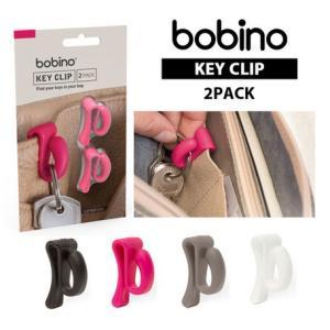 鍵 忘れ防止 キークリップ キーケース 失くさない ボビーノ bobino 2個セット|ecojiji