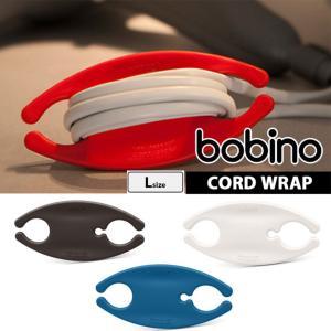 コードホルダー ケーブル 配線まとめに bobino Lサイズ ボビーノ|ecojiji
