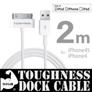 MFI認証 ケーブル 2m iPhone4 iPhone4s 充電ケーブル Dock - USBケーブル  (メール便送料無料)|ecojiji