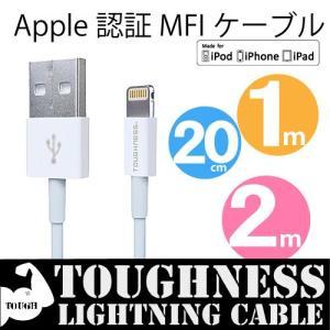 ライトニングケーブル 認証 iPhone 充電ケーブル 2m 1m 20cm アップル認証 (メール便送料無料)