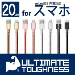 スマホ 充電ケーブル 20cm スマートフォン 充電通信兼用  アルティメットタフネス(R)  (メール便送料無料)|ecojiji