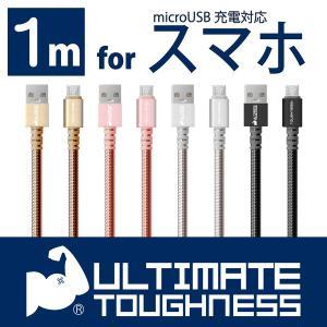 スマホ  充電ケーブル 1m アルティメットタフネス (R) for  スマートフォン   (メール便送料無料)|ecojiji