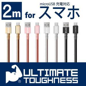 アルティメットタフネス(R) for スマホ スマートフォン 充電ケーブル 2m  (メール便送料無料)|ecojiji