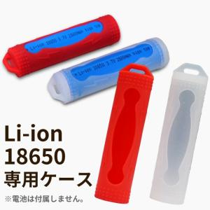 リチウム 電池 バッテリー 18650 専用 シリコンケース (ネコポス送料無料)|ecojiji