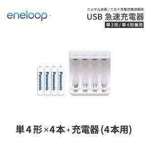 エネループ eneloop 単4 充電池 充電器 充電器セット 単4形 4本とUSB充電器のセット ニッケル水素電池 ネコポス送料無料 ecojiji