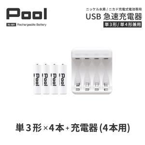 単3 充電池 充電器 充電器セット 単3形 4本とUSB充電器のセット 大容量 ニッケル水素電池 Pool プール ネコポス送料無料 ecojiji