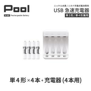 単4 充電池 充電器 充電器セット 単4形 4本とUSB充電器のセット 大容量 ニッケル水素電池 Pool プール ネコポス送料無料 ecojiji
