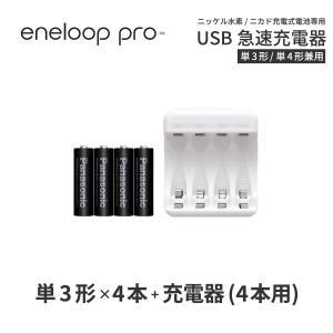 エネループ プロ eneloop pro 単3 充電池 充電器 充電器セット 単3形 4本とUSB充電器のセット ニッケル水素電池 ネコポス送料無料 ecojiji