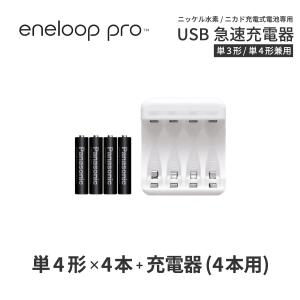エネループ プロ eneloop pro 単4 充電池 充電器 充電器セット 単4形 4本とUSB充電器のセット ニッケル水素電池 ネコポス送料無料 ecojiji