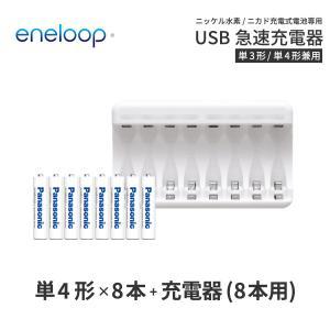 エネループ eneloop 単4 充電池 充電器 充電器セット 単4形 8本とUSB充電器のセット ニッケル水素電池 ネコポス送料無料 ecojiji
