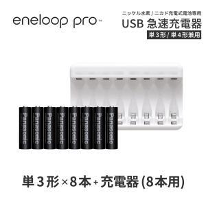 エネループ プロ eneloop pro 単3 充電池 充電器 充電器セット 単3形 8本とUSB充電器のセット ニッケル水素電池 充電池 単3 ネコポス送料無料 ecojiji
