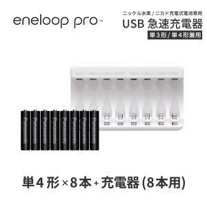 エネループ プロ eneloop pro 単4 充電池 充電器 充電器セット 単4形 8本とUSB充電器のセット ニッケル水素電池 ネコポス送料無料 ecojiji