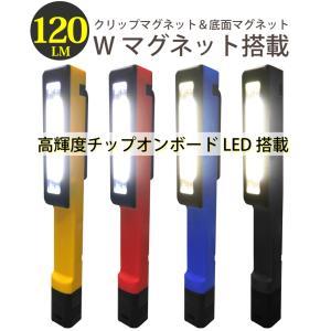 LED ペンライト  クリップ 高輝度 COB型  強力 W マグネット 搭載  (ネコポス送料無料)|ecojiji